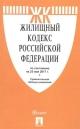 Жилищный кодекс РФ на 25.05.17 с таблицей изменений